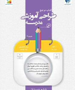 کتاب مرجع طراحی آموزشی پایه ششم دبستان