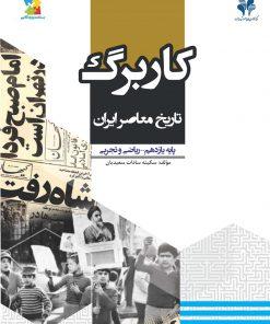 کاربرگ تاریخ معاصر ایران پایه یازدهم