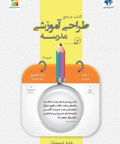 کتاب مرجع طراحی آموزشی پایه دوم دبستان