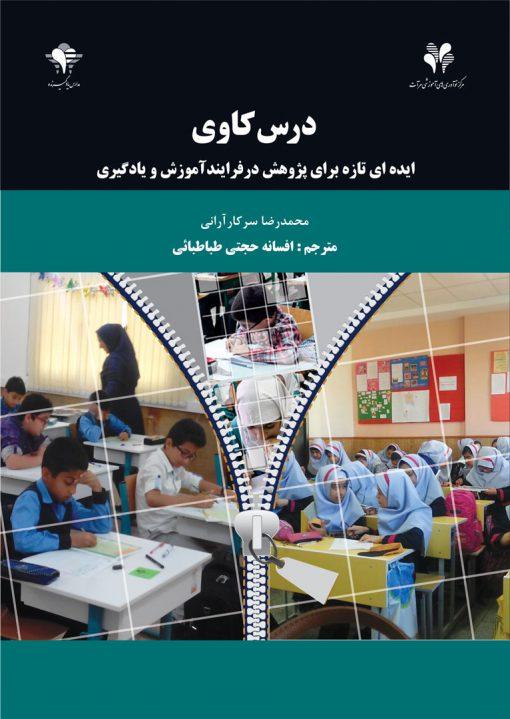 درس کاوی (ایدهای تازه برای پژوهش در فرآیند آموزش و یادگیری)