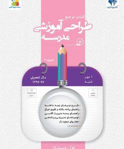 کتاب مرجع طراحی آموزشی پایه اول دبستان
