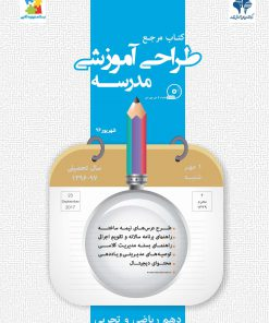 کتاب مرجع طراحی آموزشی پایه دهم (ریاضی ،تجربی)