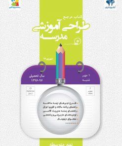 کتاب مرجع طراحی آموزشی پایه نهم متوسطه