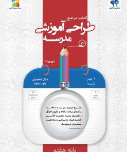 کتاب مرجع طراحی آموزشی پایه هفتم متوسطه