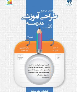 کتاب مرجع طراحی آموزشی پایه هشتم متوسطه