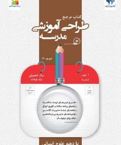 کتاب مرجع طراحی آموزشی پایه یازدهم (انسانی)