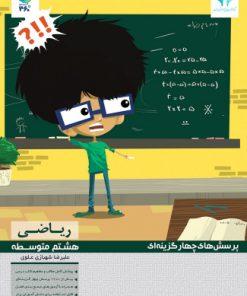 پرسشهای چهارگزینه ای ریاضی پایه هشتم متوسطه