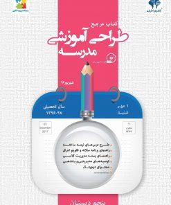 کتاب مرجع طراحی آموزشی پایه پنجم دبستان