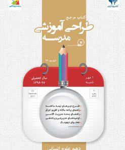 کتاب مرجع طراحی آموزشی پایه دهم (انسانی)