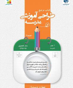 کتاب مرجع طراحی آموزشی پایه چهارم دبستان