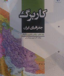 کاربرگ جغرافیای ایران پایه دهم