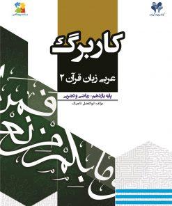کاربرگ عربی زبان قرآن ۲ پایه یازدهم