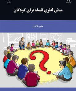 مبانی نظری فلسفه برای کودکان