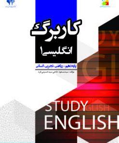 کاربرگ انگلیسی ۱دهم متوسطه