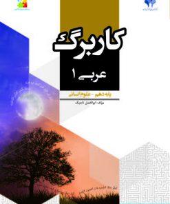 کاربرگ عربی پایه دهم انسانی