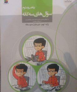 کتاب سوالات سه گانه ریاضی و علوم پایه نهم متوسطه یک