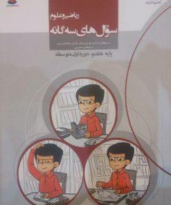 کتاب سوالات سه گانه ریاضی و علوم پایه هفتم متوسطه یک