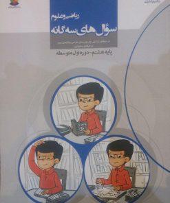 کتاب سوالات سه گانه ریاضی و علوم پایه هشتم متوسطه یک