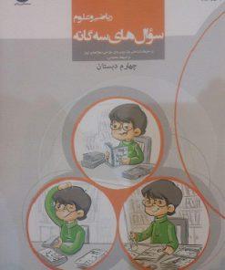کتاب سوالات سه گانه ریاضی و علوم چهارم دبستان