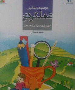 کتاب مجموعه تکالیف عملکردی ششم دبستان