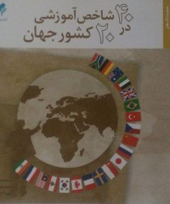 ۴۰ شاخص آموزشی در ۲۰ کشور جهان