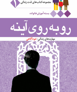 بسته آموزش خانواده (۱۲جلد)