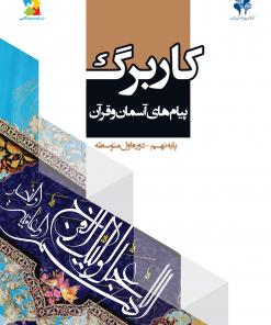 کاربرگ پیام های آسمان و قرآن پایه نهم متوسطه یک