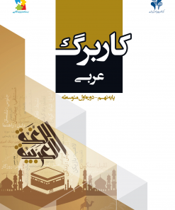 کاربرگ عربی پایه نهم متوسطه یک