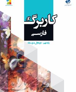 کاربرگ فارسی پایه نهم متوسطه یک