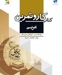 کتاب کار عربی پایه هشتم متوسطه یک