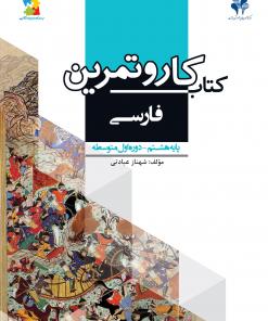 کتاب کار فارسی پایه هشتم متوسطه یک