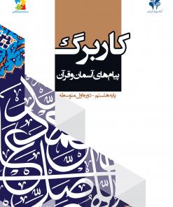 کاربرگ پیام های آسمان و قرآن پایه هشتم متوسطه یک