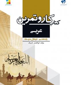 کتاب کار عربی پایه هفتم متوسطه یک