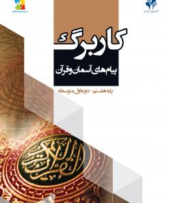 کاربرگ پیام های آسمان و قرآن پایه هفتم متوسطه یک