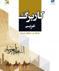 کاربرگ عربی پایه هفتم متوسطه یک