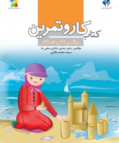 کتاب کار ریاضی ششم دبستان