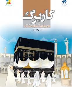 کاربرگ هدیه های آسمان و قرآن ششم دبستان
