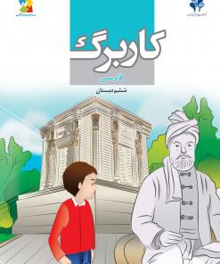 کاربرگ فارسی ششم دبستان