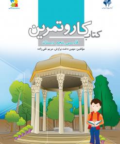 کتاب کار فارسی پنجم دبستان