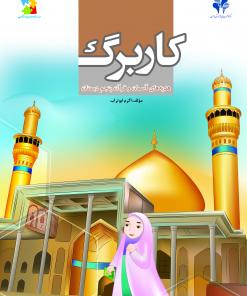 کاربرگ هدیه های آسمان و قرآن پنجم دبستان