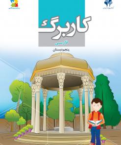 کاربرگ فارسی پنجم دبستان