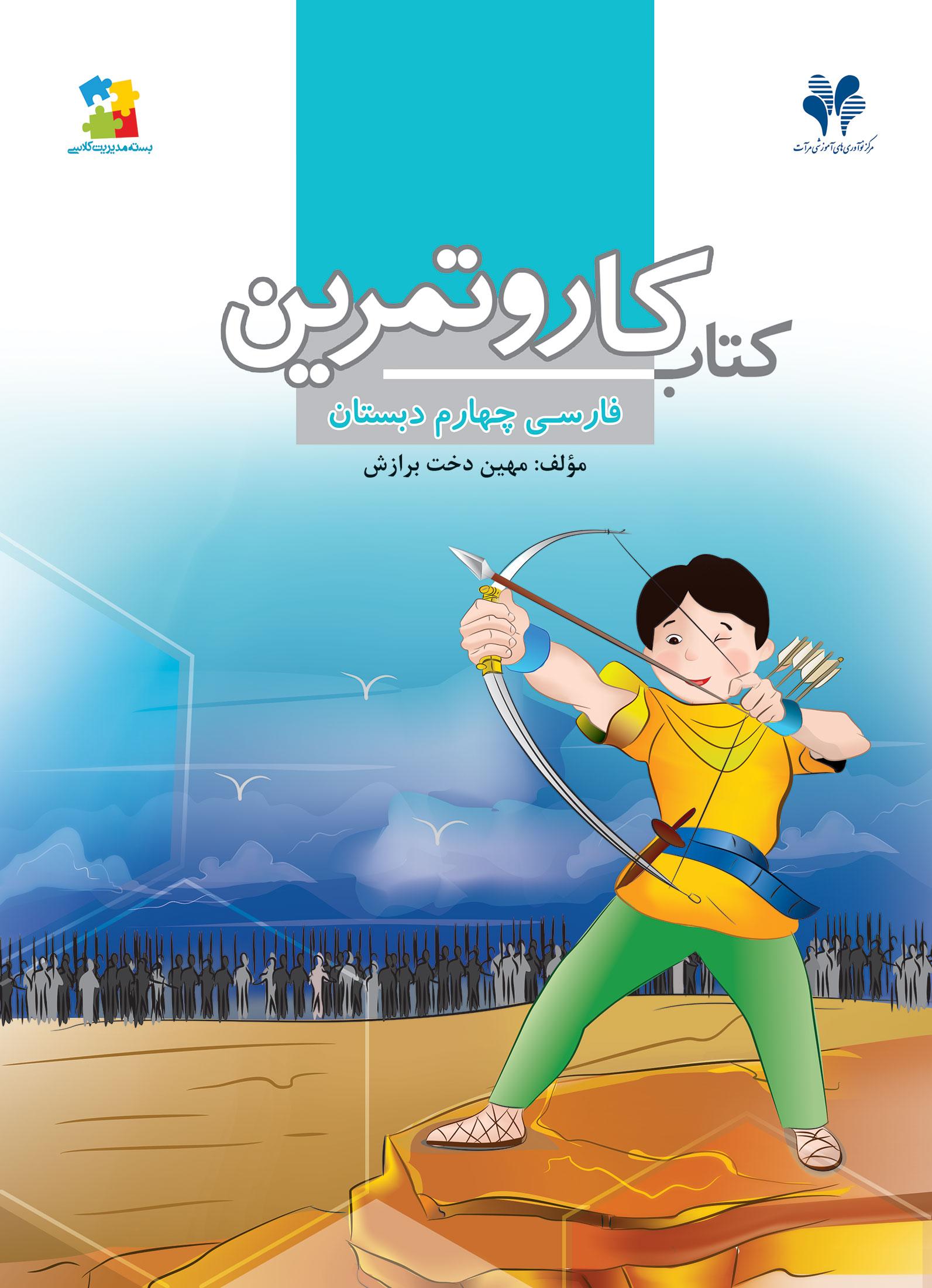 کتاب کار فارسی چهارم دبستان