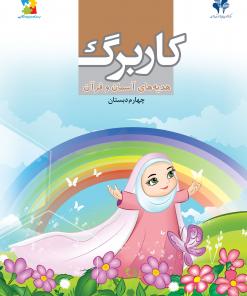 کاربرگ هدیه های آسمان و قرآن چهارم دبستان