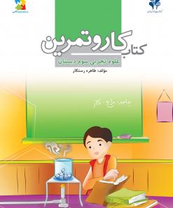 کتاب کار علوم تجربی سوم دبستان