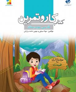کتاب کار فارسی سوم دبستان