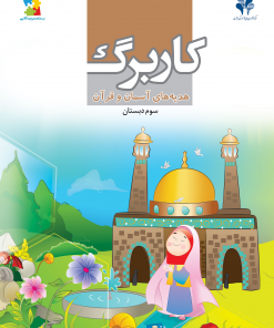 کاربرگ هدیه های آسمان و قرآن سوم دبستان