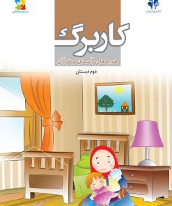 کاربرگ هدیه های آسمان و قرآن دوم دبستان