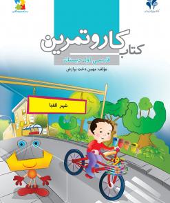 کتاب کار فارسی اول دبستان