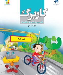 کاربرگ فارسی اول دبستان (نگاره ها)
