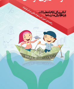 سواد مالی برای کودکان
